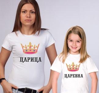 """Футболки для мамы и дочки """"Царица и царевна"""""""