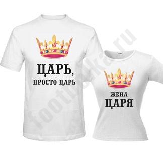 """Парные футболки """"Царь / жена царя"""" полноцвет"""