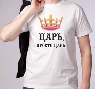 """Футболка мужская """"Царь"""" полноцвет"""
