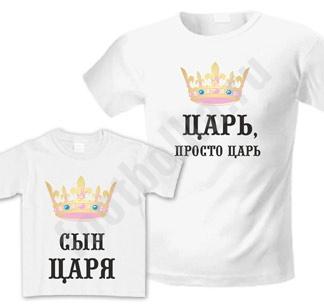 """Футболки для папы и сына """"Царь / Сын царя"""""""