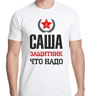 "Футболка ""ПАША защитник что надо""  SALE"