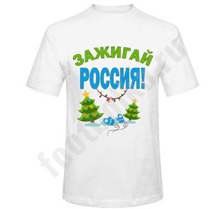 "Футболка ""Зажигай Россия"""