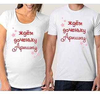 """Парные футболки для беременной """"Ждем доченьку /Ваше имя/"""""""