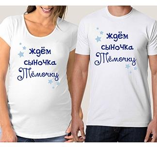 """Парные футболки для беременной """"Ждем сыночка /Ваше имя/"""""""