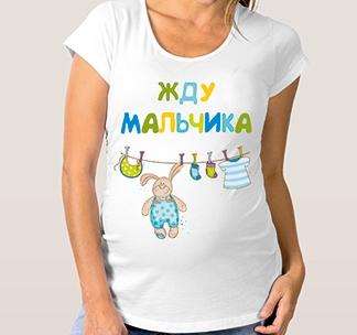 """Футболка для беременных """"Жду мальчика"""" SALE"""