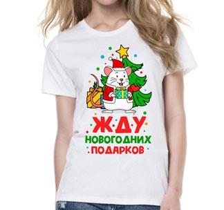 """Футболка """"Жду новогодних подарков"""" мышь"""
