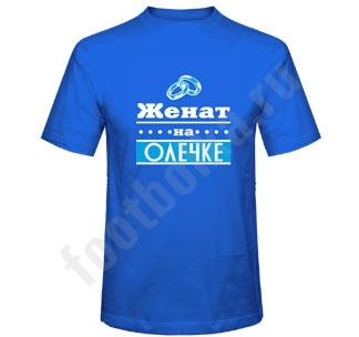 """Футболка """"Женат на Олечке"""""""