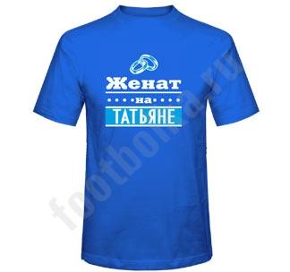 """Футболка """"Женат на Татьяне"""" SALE"""