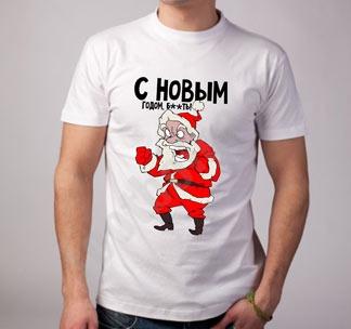 """Футболка """"Злой Дед Мороз"""""""