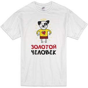 """Футболка """"Золотой человек"""""""