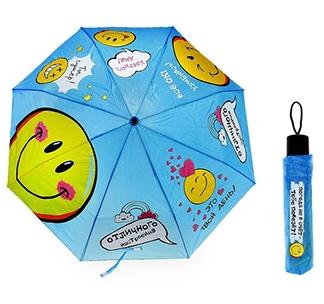"""Зонт """"Отличного настроения"""" смайл"""